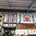 Photos: つきじ かんの(場外)