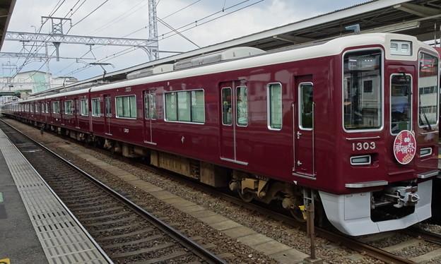 阪急電車1300系