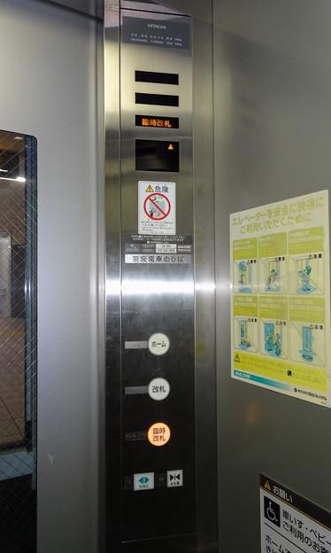 京阪電車淀駅のエレベーター操作盤(日立製作所製)