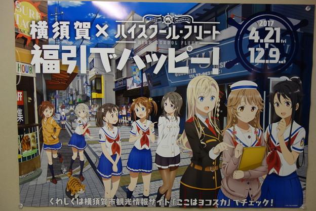 横須賀×ハイスクールフリート 福引でハッピー! ポスター