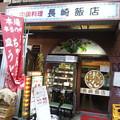 孤独のグルメ 聖地巡礼 渋谷 長崎飯店  #孤独のグルメ