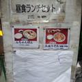 孤独のグルメ 聖地巡礼 長崎飯店 昼食ランチセット