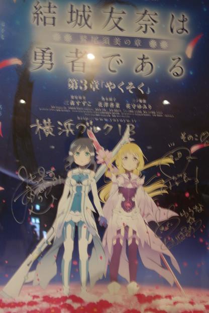 ゆゆゆ 鷲尾須美の章 やくそく 横浜舞台挨拶キャストサイン入りポスター