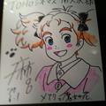Photos: TOHOシネマ 南大沢 メアリと魔女の花 米林監督直筆サイン入り色紙