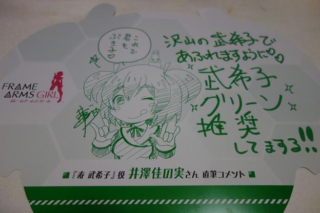 うちわ裏面 武希子役 井澤佳の実さんの直筆コメント