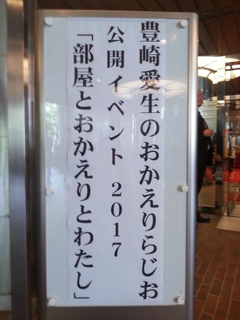 おからじ公開イベント 昼の部 楽しんで来ます(*^^*)