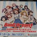 コミケ92 バンドリ!完全新作OVA 大型フラッグ