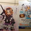 コミケ92 国際展示場駅構内 ゆゆゆい 壁面広告