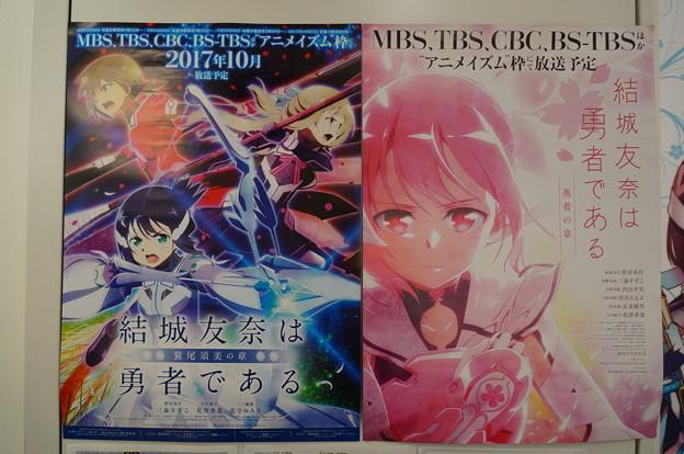 結城友奈は勇者である 鷲尾須美の章 勇者の章 宣伝ポスター