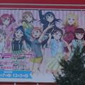 Photos: ラブライブ!サンシャイン!!TVアニメ2期放送記念キャンペーン