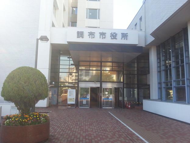 調布市役所