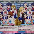 Photos: コミケ93 国際展示場駅 しょびっち BD宣伝ポスター