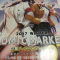 Photos: 新宿マルイアネックス コミケ93 企業ブースパンフレット