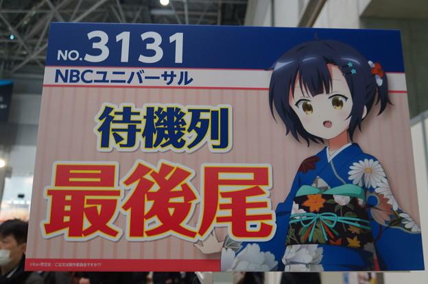 Photos: コミケ93 NBCブース ごちうさ マヤ  待機列看板