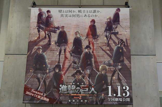 Photos: コミケ93 劇場版 進撃の巨人 ~覚醒の咆哮~ 大型タペストリー