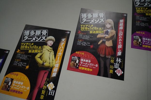 コミケ93 博多豚骨ラーメンズ 宣伝ポスター