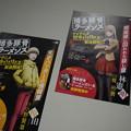 写真: コミケ93 博多豚骨ラーメンズ 宣伝ポスター