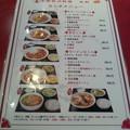 写真: 今日は中華四川料理食べる♪