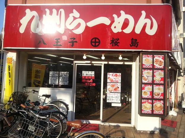 八王子で有名な桜島ラーメン 初めて食べにキタ~\(^o^)/