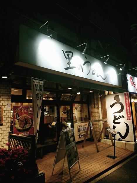 Photos: 里のうどん
