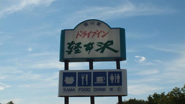 Photos: 国道18号線沿いの廃 ドライブイン軽井沢 看板