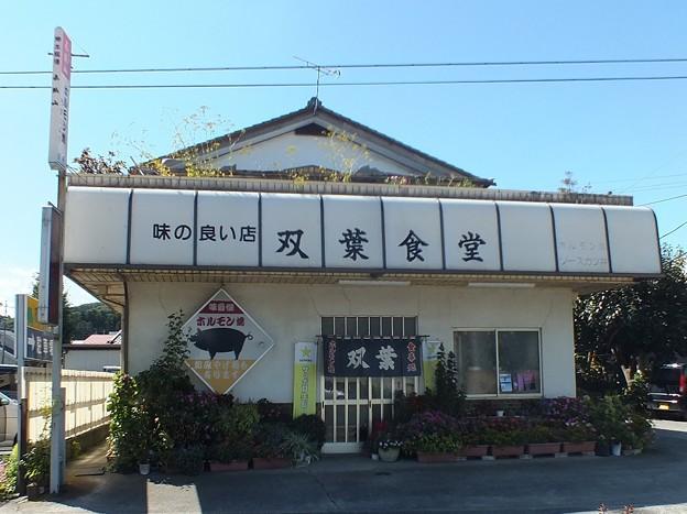 Photos: 双葉食堂