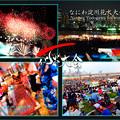 写真: ★ 大阪府 大阪市 なにわ淀川花火大会 ★