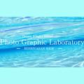 ★ フォトグラフィック研究所 デザイン企画 写真部 ★