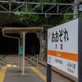 大嵐駅にて