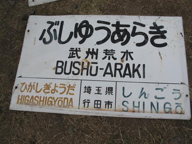 Photos: #2240 武州荒木駅 駅名標 2007-5-19