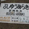 武州荒木駅 駅名標 2007-5-19