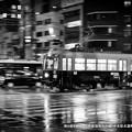 写真: 雨の街を疾走する西鉄福岡市内線。