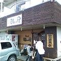 晴レル屋(店舗1)