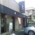 茶屋亭(店舗1)