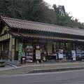 Photos: 石見銀山(1)石見銀山公園観光案内所