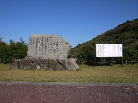 大崎鼻の駐車場の歌碑