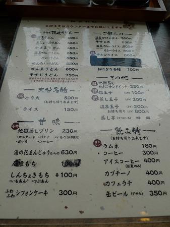 岡本屋売店(10)