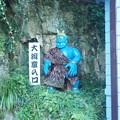 写真: onigasimadoukutu06
