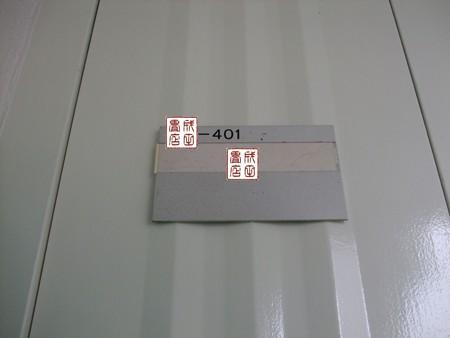 内田団地03