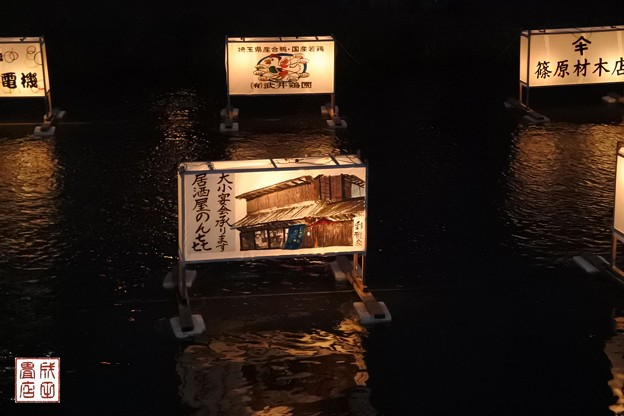 写真: 古利根川流灯まつり14