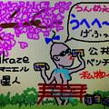 写真: 1)~誠~恐ろし気な・・