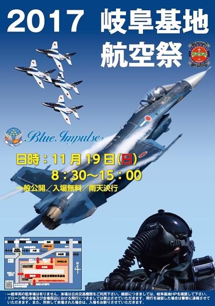 航空自衛隊 岐阜基地 航空祭 2017