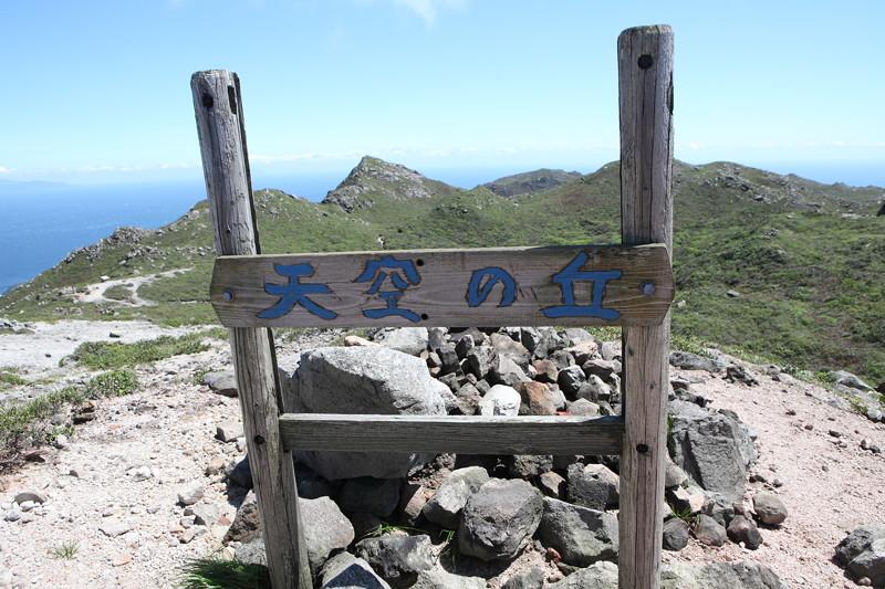 IMG_6702神津島__天上山登山と島巡り