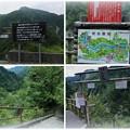 姥ヶ滝と蛇谷園地へ