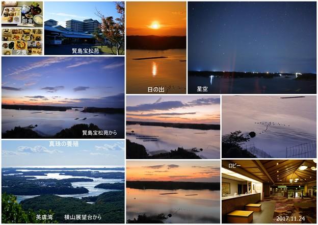 Photos: 賢島宝松苑 (1)