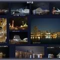 神戸港 メリケンパーク&ハーバーランド
