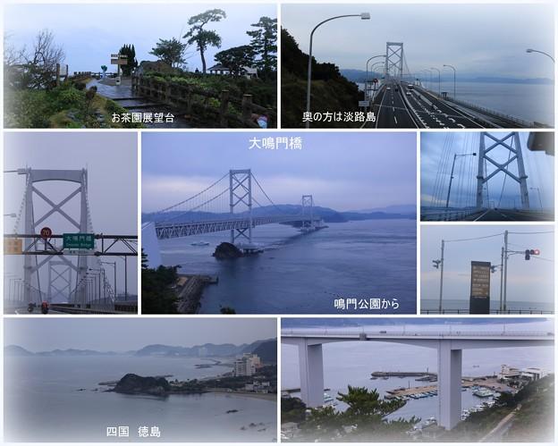 徳島県 鳴門 大鳴門橋(1)