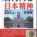 写真: 台湾人と日本精神