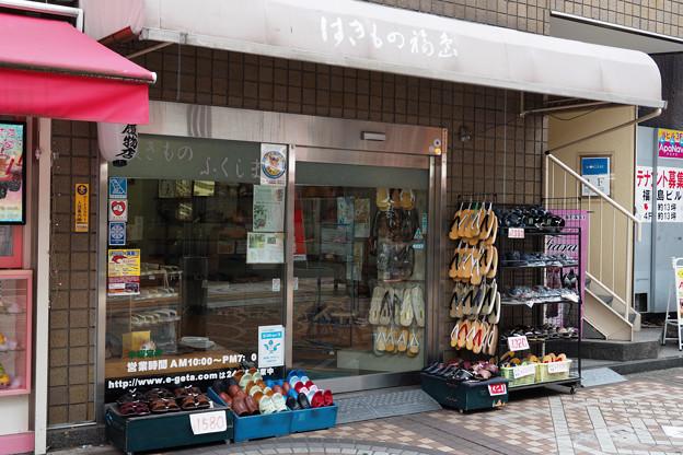 写真: はきもの福島_1