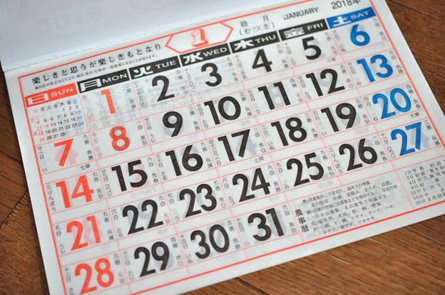 むかし定番の暦